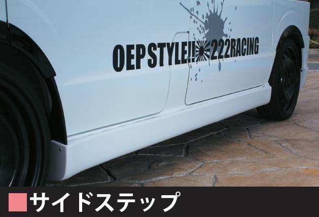 サイドステップ 【税抜48000円】17V