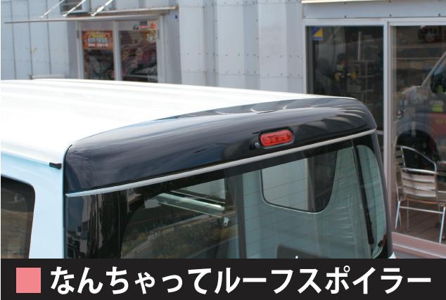 なんちゃってリアルーフスポイラー 【税抜18000円】17V