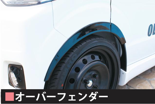 オーバーフェンダー 【税抜35000円】17V