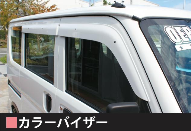 カラーバイザー 【税抜25000円】17V