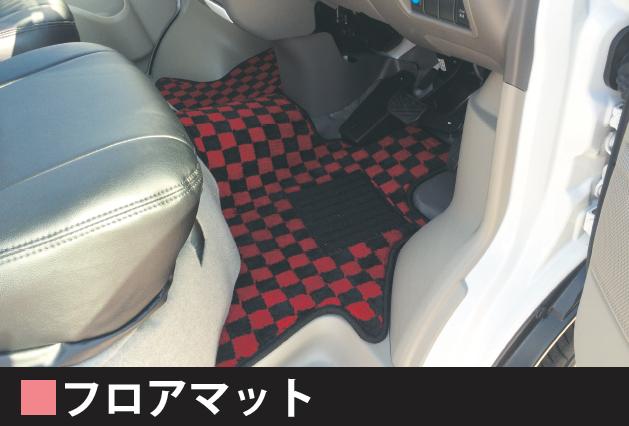 チェッカー柄フロアマット 【税抜20000円】17V