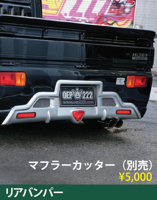 リアバンパー 【税抜48000円】S200