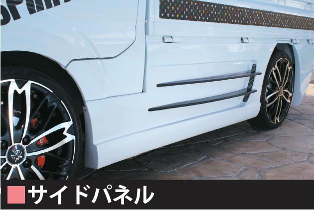 サイドパネル 【税抜48000円】16T