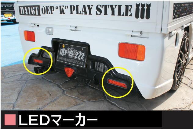 LEDマーカー 【税抜16000円】16T