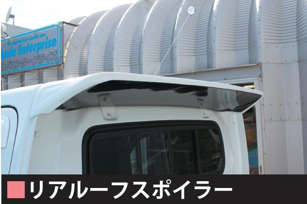 リアルーフスポイラー 【税抜37000円】16T