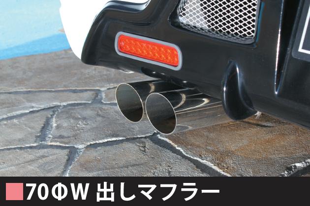 70φW出しマフラー 【税抜70000円】16T