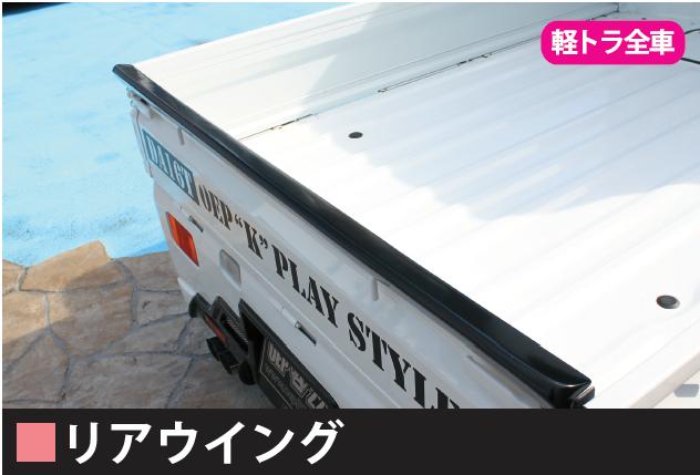 リアウイング 【税抜20000円】16T