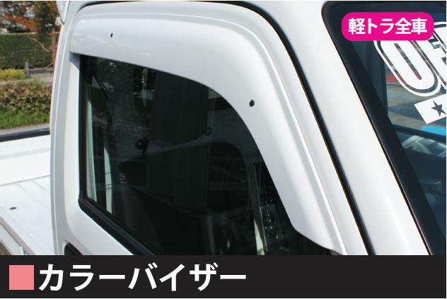 カラーバイザー 【税抜20000円】16T