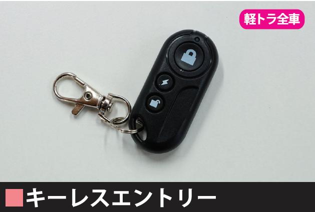 キーレスエントリー 【税抜20000円】16T