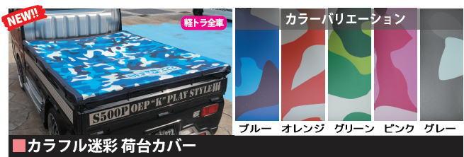 カラフル迷彩荷台カバー 【税抜35000円】16T