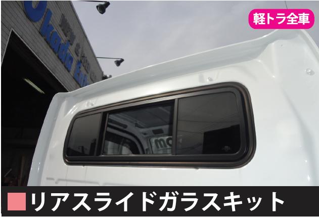 リアスライドガラスキット 【税抜40000円】16T
