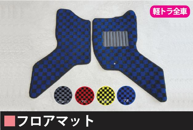 チェッカー柄フロアマット 【税抜10000円】63T