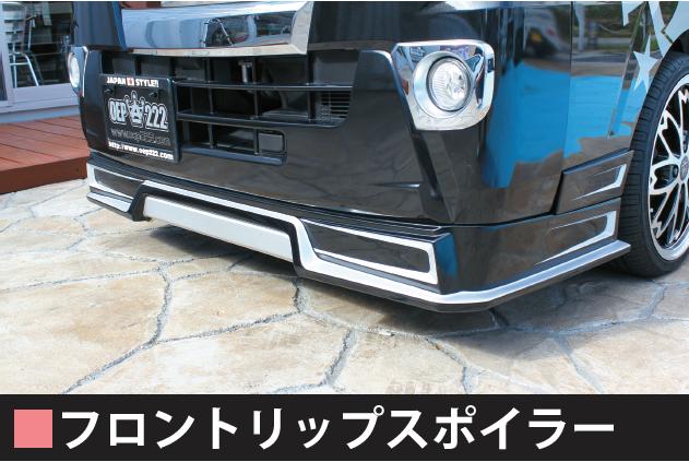 S500/510P ハイゼットトラック 外装 エアロパーツ フロントリップスポイラー オカダエンタープライズ Okada Enterprise フロントリップスポイラー
