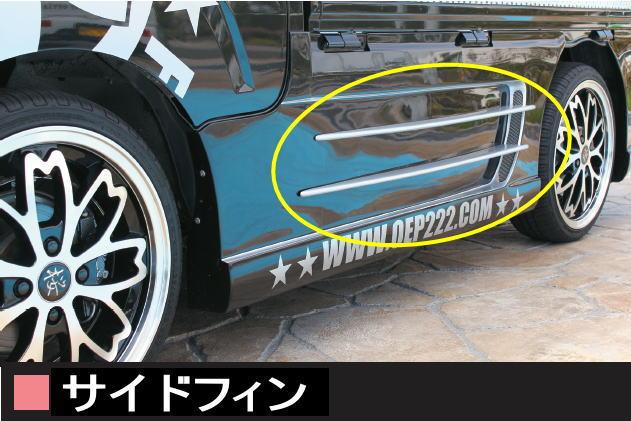 S500/510P ハイゼットトラック 外装 外装その他 ルーフアンテナ・フィン エアロパーツ オカダエンタープライズ Okada Enterprise サイドフィン