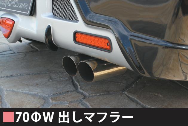 70φW出しマフラー 【税抜70000円】S500