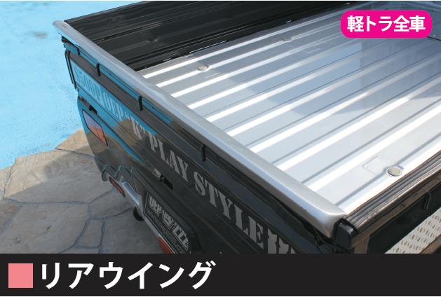 リアウイング 【税抜20000円】S500