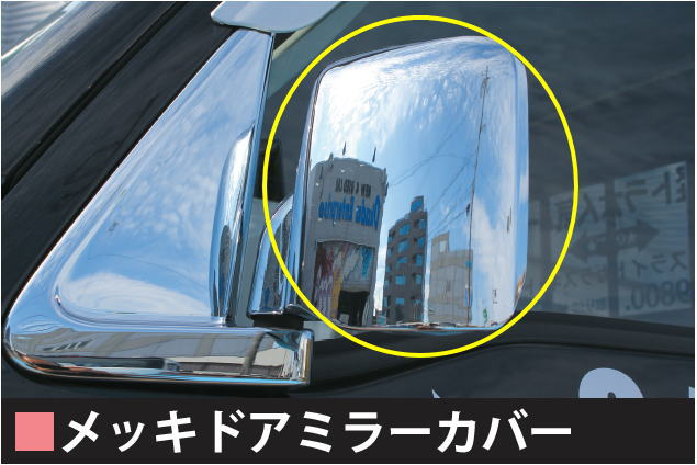 メッキドアミラーカバー 【税抜12000円】S500