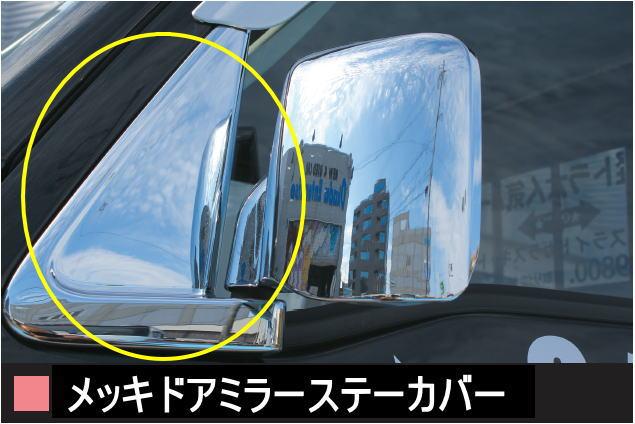 メッキドアミラーステーカバー 【税抜16000円】S500