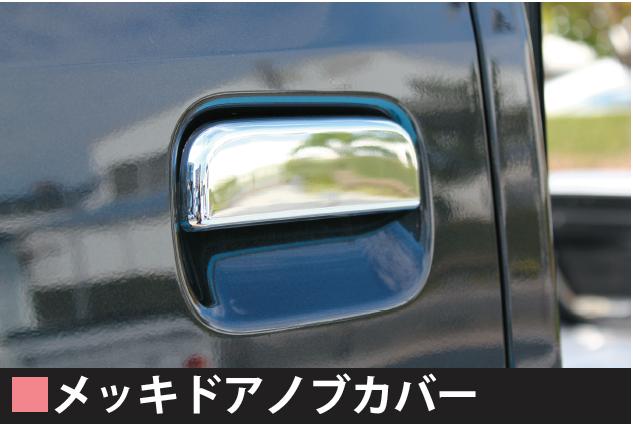 メッキドアノブカバー 【税抜4000円】S500