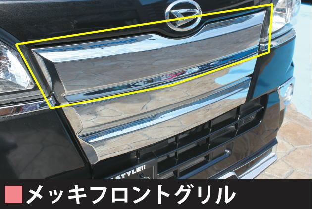 メッキフロントグリルカバー 【税抜18000円】S500