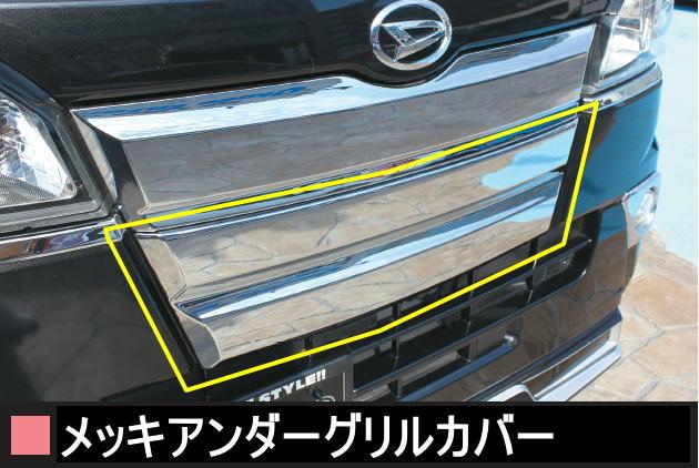 メッキアンダーグリルカバー 【税抜18000円】S500