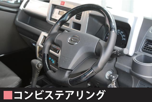 コンビステアリング 【税抜30000円】S500