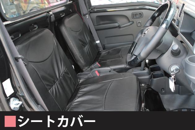シートカバー 【税抜15000円】S500