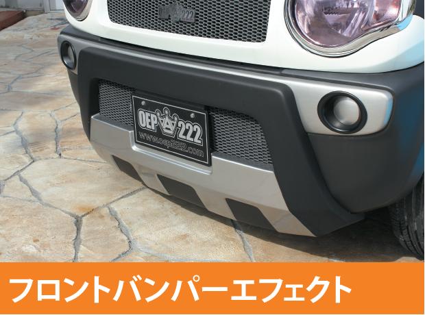 フロントバンパーエフェクト 【税抜39800円】