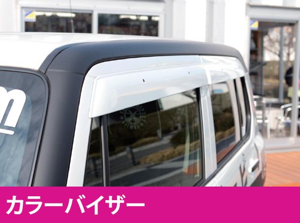 カラーバイザー 【税抜19800円】ハスラー