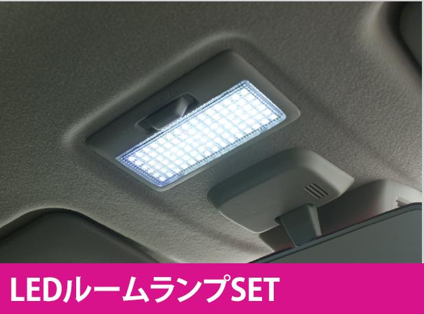 LEDルームランプセット 【税抜5000円】ハスラー