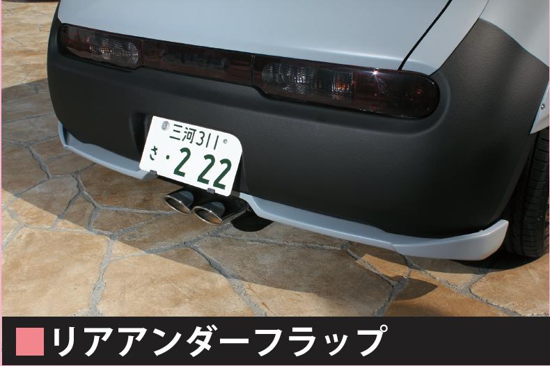 リアアンダーフラップ 【税抜36000円】