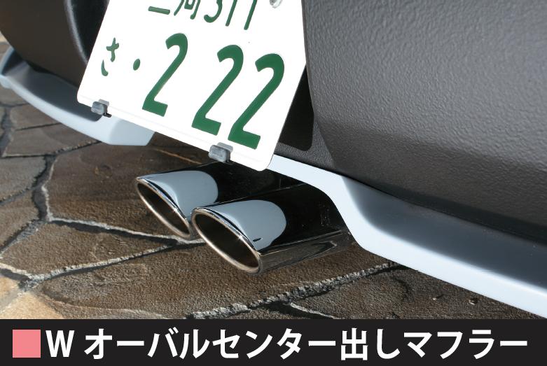Wオーバルセンター出しマフラー 【税抜68000円】Z12