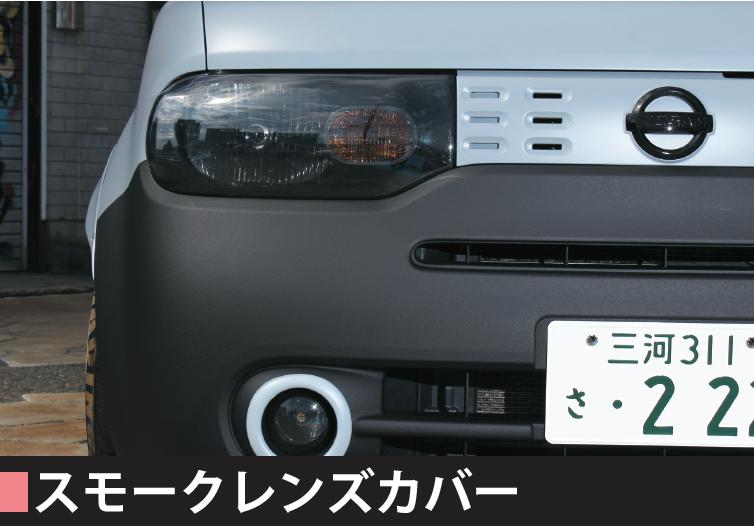 スモークレンズカバー ヘッド&フォグ用 【税抜15000円】Z12