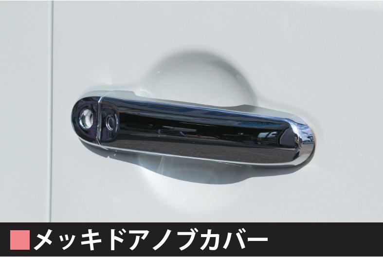 メッキドアノブカバー 【税抜9800円】