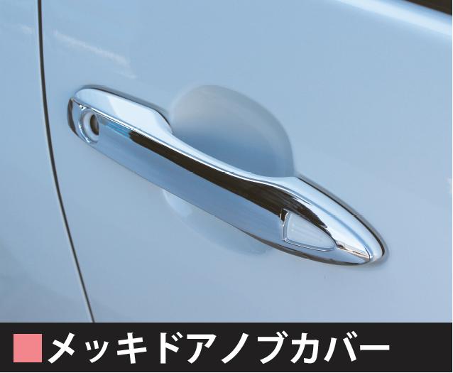 メッキドアノブカバー 【税抜7800円】