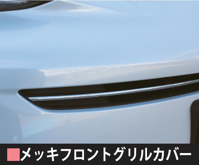 メッキフロントグリルカバー 【税抜7800円】