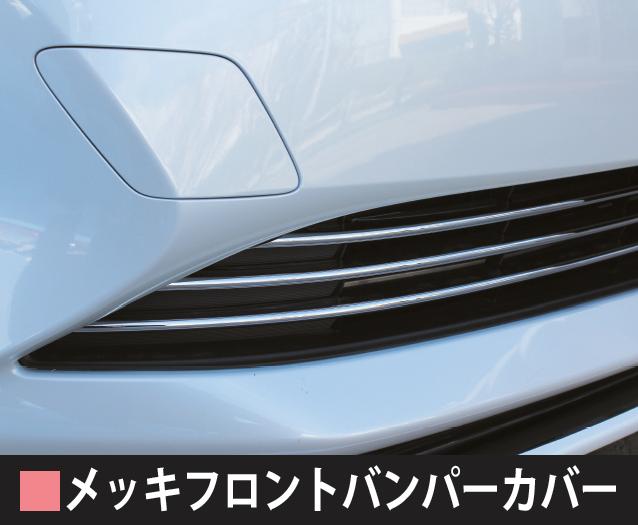 メッキフロントバンパーカバー 【税抜9800円】