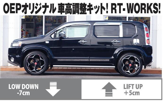 車高調整キット RT-WORKS 【税抜250000円】RT