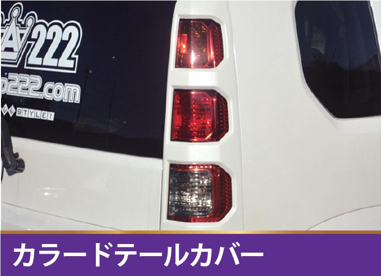 カラードテールカバー 【税抜35000円】RT