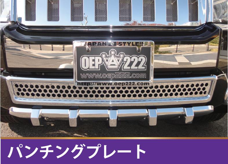 パンチングプレート 【税抜15000円】RT