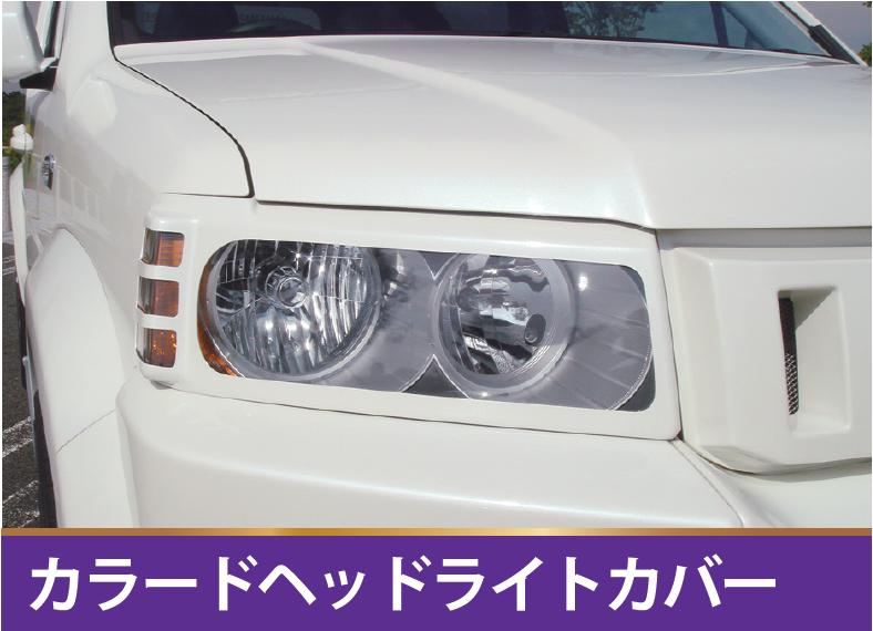 カラードヘッドライトカバー 【税抜25000円】RT