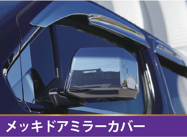 メッキドアミラーカバー 【税抜25000円】RT