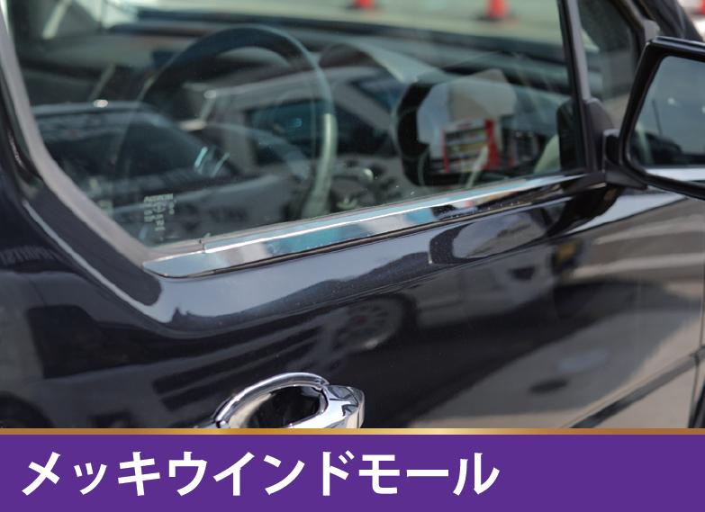 メッキウインドモール 【税抜15000円】RT