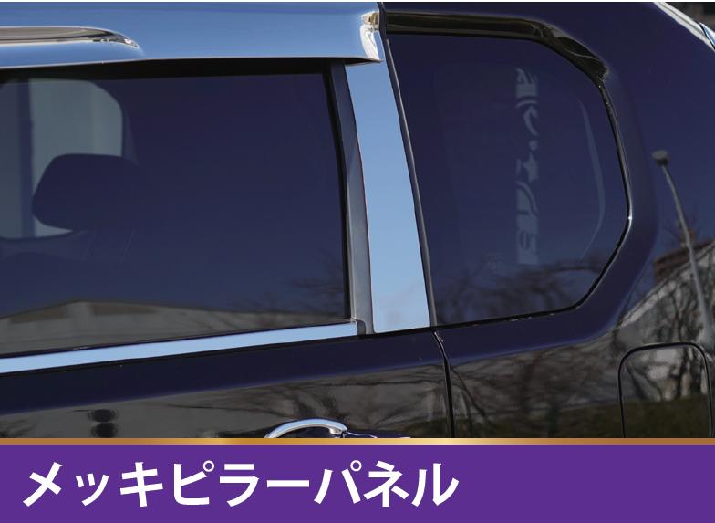 メッキピラーパネル 【税抜20000円】RT