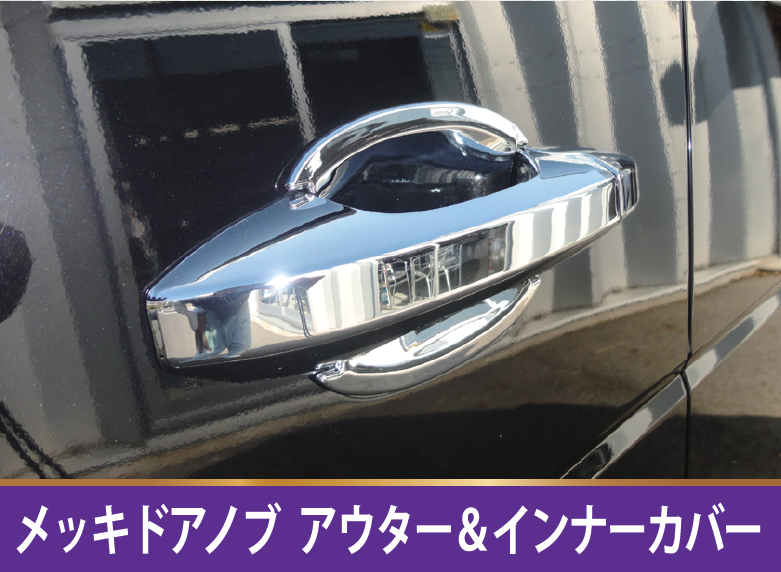 メッキドアノブアウター&インナーカバー 【税抜15000円】RT