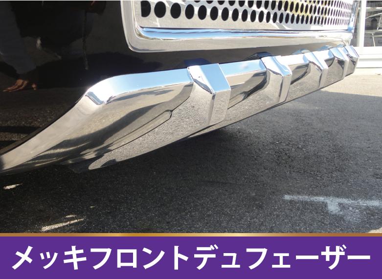 メッキフロントデュフェーザー 【税抜30000円】RT