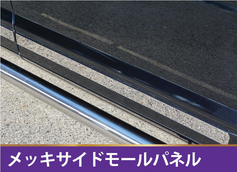 メッキサイドモールパネル 【税抜19800円】
