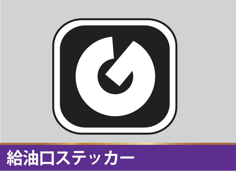 給油口ステッカー 【税抜800円】クロスロード