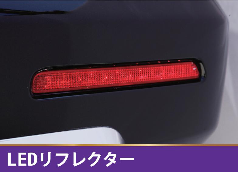 LEDリフレクター 【税抜18000円】RT