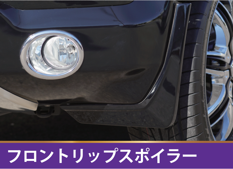 フロントリップスポイラー 【税抜25000円】RT